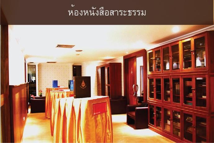 ห้องหนังสือสาระธรรม